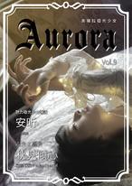 《Aurora奧羅拉極光少女》Vol.9