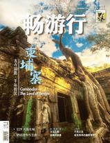 畅游行 Travellution - Issue 69 柬埔寨:古寺丽影 千年微笑