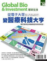 《環球生技月刊》VOL.58期