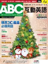 ABC互動英語雜誌2018年12月號NO.198