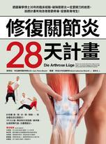 修復關節炎28天計畫:德國醫學博士30年臨床經驗,破除關節炎一定要開刀迷思,四週改善