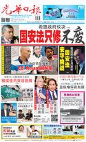 光華日報2018年11月22日