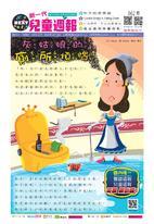 新一代兒童週報(第62期)