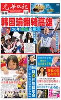 光華日報2018年11月25日