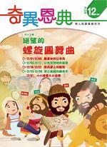 《奇異恩典》兒童靈修月刊2018年12月號