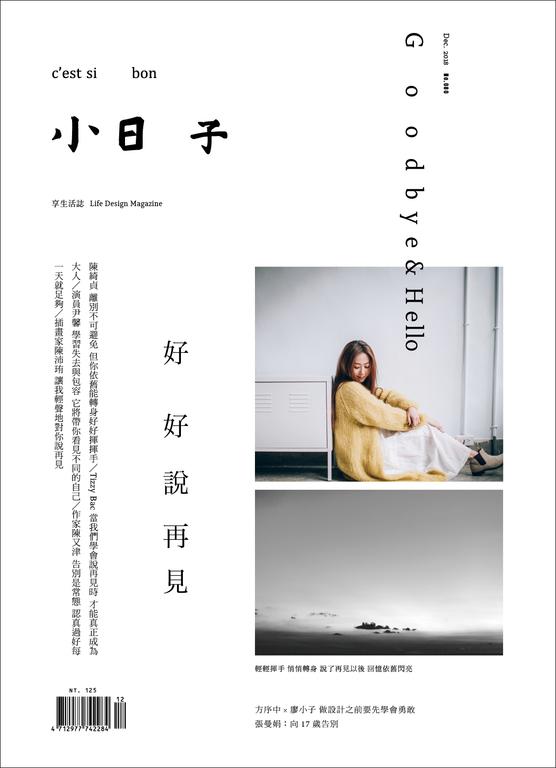 小日子享生活誌 NO.80