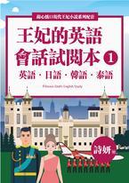 王妃的英語會話試閱本1-錦心綉口現代王妃系列