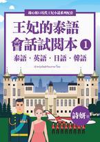 王妃的泰語會話試閱本1-錦心綉口現代王妃系列