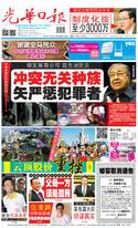 光華日報2018年11月28日