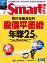 Smart智富月刊 2018年12月/244期