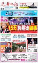 光華日報2018年11月29日