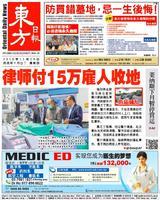東方日報 2018年11月29日