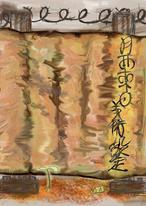 月西東日-美術設定