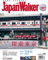 JapanWalker 2018年12月號41期