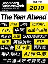 《彭博商業周刊/中文版》第159期