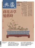 典藏古美術315期 / 2018年12月號