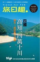 Travel for Fun 旅日趣 【No.023】四國 高知、四萬十川:兩天一夜好風光之旅