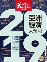 【天下雜誌 第662期】2019亞洲經濟大預測