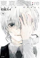 東京喰種:re(16)完