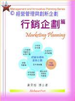 經營管理與創新企劃:行銷企劃篇