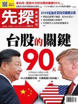 【先探投資週刊2016期】台股的關鍵90天