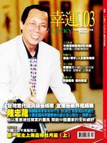 Lucky幸運雜誌 12月號/2018 第103期