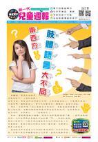 新一代兒童週報(第65期)