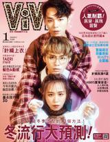 ViVi 1月號/2019 第154期 電子授權版(完整版)