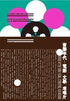 留聲年代:電影、文學、老唱片