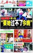 光華日報(晚報)2018年12月12日