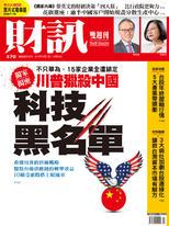 《財訊》570期-川普獵殺中國科技黑名單