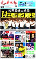 光華日報2018年12月13日