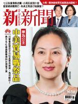 新新聞 2018/12/13 第1658期