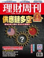 理財周刊955期:供應鏈多空