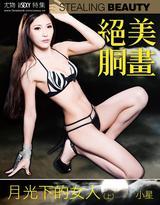 月光下的女人(上)-小星 (尤物 絕美胴畫系列 No.304)
