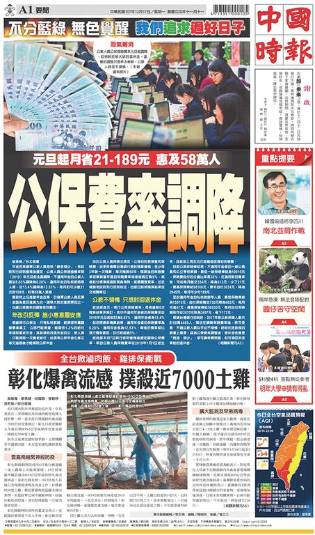 中國時報 2018年12月17日