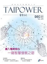 台電月刊 NO.672 12月號