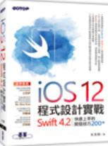 iOS 12程式設計實戰-Swift 4.2快速上手的開發技巧200+