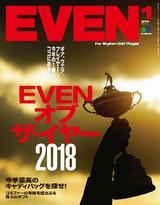 EVEN 2019年1月號 Vol.123 【日文版】