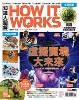知識大圖解國際中文版2019年1月號No.52