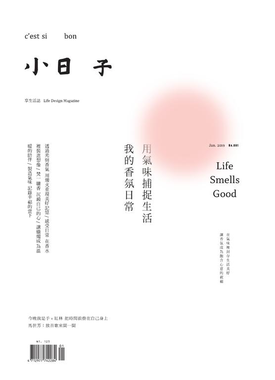 小日子享生活誌 NO.81
