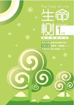 《生命树》灵修月刊【简体版】2019年1月号
