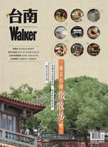 台南Walker(2018年12月特刊)