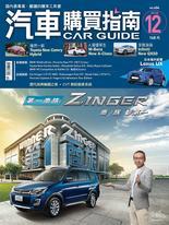 汽車購買指南12月號/2018 第404期