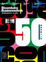 《彭博商業周刊/中文版》第161期