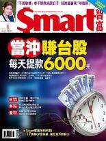 Smart智富月刊 2019年1月/245期