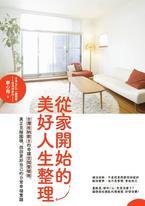 從家開始的美好人生整理:台灣收納教主的奇蹟空間整頓術