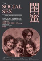 閨蜜:說八卦、宮鬥劇,女人總是為難女人。歷史上難道沒有值得歌頌的真摯情誼?