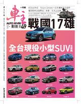 2019年1月號車主雜誌 第270期