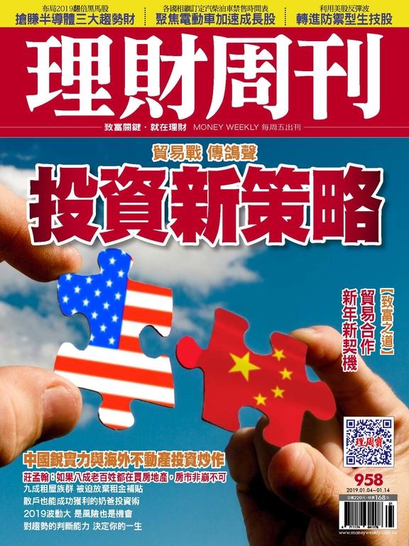 理財周刊958期:投資新策略